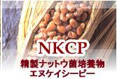NKCP納豆菌培養生成物